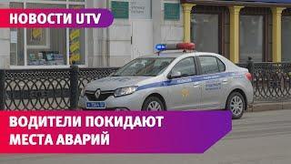 UTV. Уфимские водители стали чаще покидать место аварии, пытаясь скрыться от правосудия