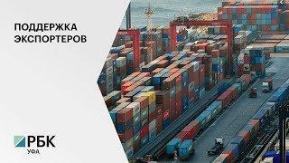 29 компаний-экспортеров в РБ получили субсидии в части транспортных расходов