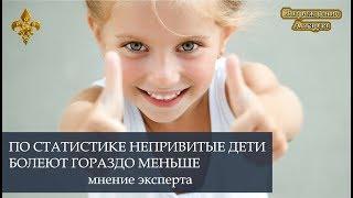 По статистике непривитые дети болеют гораздо меньше