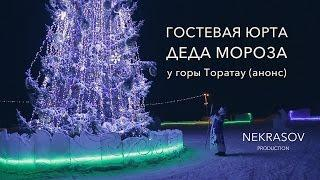 Гостевая юрта Деда Мороза у горы Торатау (Ишимбайский район)