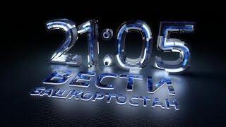 Как идет подготовка у школьников к новому учебному году? – смотрите «Вести» в 21:05