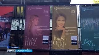 В Москве прошел концерт солистки Башкирского театра оперы и балета Диляры Идрисовой