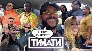 Тимати - Я еду на джипе (Вертикальное видео, 2019) 12+