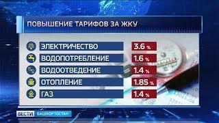 C 1 июля в Башкирии меняются тарифы на жилищно-коммунальные услуги