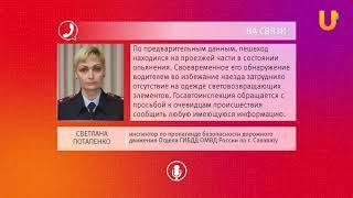 Новости UTV. В Башкирии ищут очевидцев аварии в Ишимбайском районе