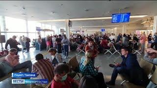 Башкирские туристы, которые не могли вылететь из Таиланда, сели в самолёт