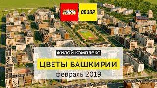 Обзор новостроек Уфы: ЖК Цветы Башкирии. АрхСтройИнвестиции | НОРМОБЗОР |