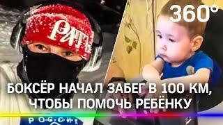 Российский боксёр начал забег в 100 км, чтобы помочь ребёнку