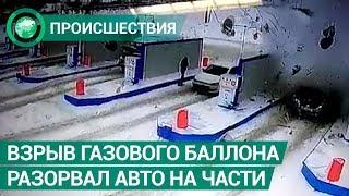 Видео: взрыв газового баллона разорвал авто на части. ФАН-ТВ