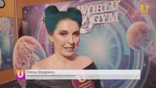 Новости UTV. World Gym - Стерлитамак исполнилось 4 года!