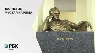 В корпусе филологического факультета БГПУ появился бюст Мустая Карима