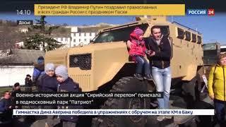 Военно-историческая акция 'Сирийский перелом'приехала в подмосковный парк 'Патриот'