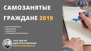 Самозанятые граждане 2019: обзор законопроекта, самое главное из него и другие вопросы