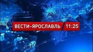 Вести-Ярославль от 30.03.2020 11.25