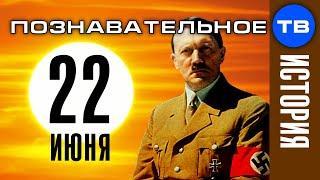 Почему Гитлер напал 22 июня? (Познавательное ТВ, Артём Войтенков)