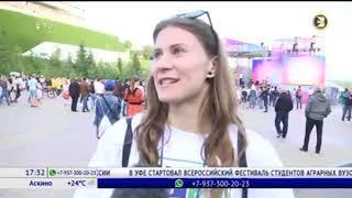 БСТ.Новости, 30.05.2019 - В Уфе впервые проходит фестиваль студенческого творчества аграрных вуз