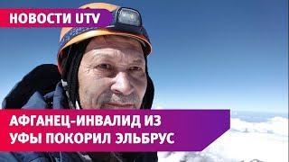 Уфимец, потерявший ногу в Афганистане, покоряет самые высокие горы в мире