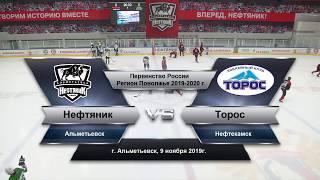 Нефтяник(Альметьевск) - Торос(Нефтекамск), 2003г., 09.11.2019г.