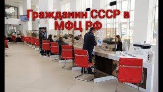 МФЦ РФ выдает документы без паспорта РФ, по справке гражданина СССР с данными паспорта СССР.