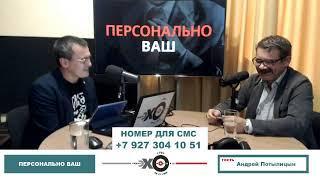 «Персонально Ваш» Андрей Потылицын. Явка и нарушения на выборах главы РБ