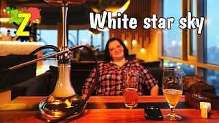 Туса с Женой пока дочка в садике! Тест кальян бара white star sky Lounge Балашиха