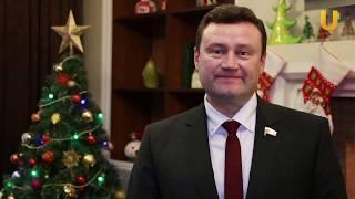 Новости UTV. Поздравление с новым годом от Депутата Государственной Думы РФ
