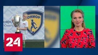 """Скандал вокруг """"прически, как у Ибрагимовича"""", выходит на международный уровень - Россия 24"""
