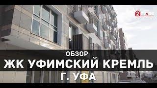 Видеобзор ЖК «Уфимский Кремль» в Уфе - тихий уголок в центре