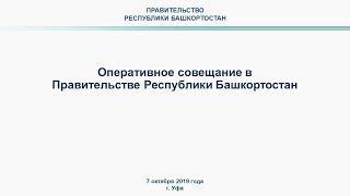 Оперативное совещание в Правительстве Республики Башкортостан: прямая трансляция 7 октября 2019 года