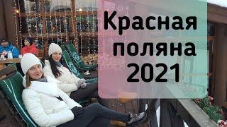 Сочи 2021. Красная поляна