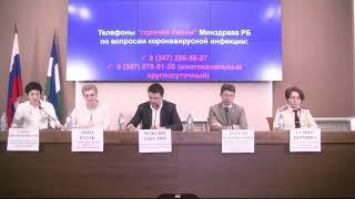 Брифинг по коронавирусу /30 03 2020 /14 00/Башкортостан/30