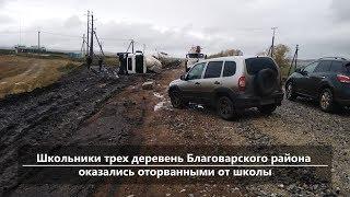 UTV. Новости центра Башкирии за 27 сентября