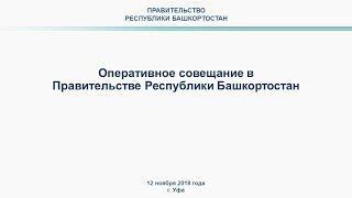 Оперативное совещание в Правительстве Республики Башкортостан от 12 ноября 2018 года
