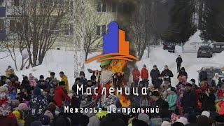 """(МЦ-2020) Народное гуляние """"Широкая масленица"""""""