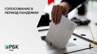 Граждане с коронавирусом смогут принять участие в голосовании по поправкам в Конституцию