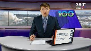 Новости Белорецка и хроника происшествий от 24 апреля.  Полный выпуск