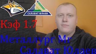 Металлург Магнитогорск - Салават Юлаев / КХЛ / прогноз и ставка на хоккей