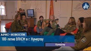 100-летие ВЛКСМ в городе Кумертау