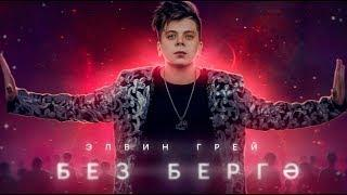 Элвин Грей - Без бергэ (музыка)