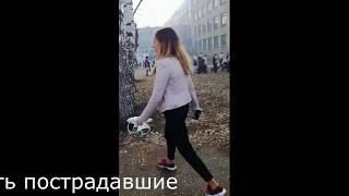 Нападение на школу.Стерлитамак. 19.04.2018