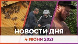 Новости Уфы и Башкирии 04.06.21: мотоциклы в городе, браконьеры, смерть пчел