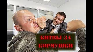 """""""Открытая Политика"""". Выпуск - 20. """"Битвы за кормушки"""""""