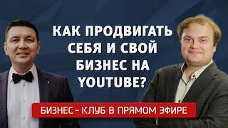 «Бизнес-клуб» Как продвигать себя и свой бизнес на YouTube?