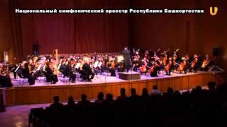 Национальный симфонический оркестр Республики Башкортостан
