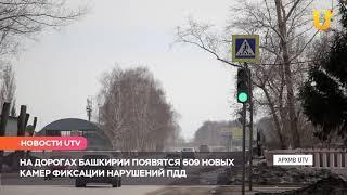 Новости UTV. Камеры фиксаций нарушений ПДД