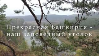 """Осенняя зарисовка """"Прекрасная Башкирия - наш заповедный уголок"""""""