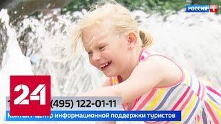 В Москве появился телефон поддержки туристов - Россия 24