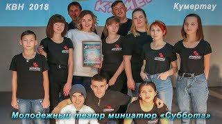 Театр миниатюр «Суббота», КВН, г. Кумертау, 10.10.2018 г.