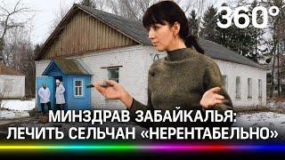 Скандал в Забайкалье: лечить людей нерентабельно, решили в местном минздраве. И закрыли больницу