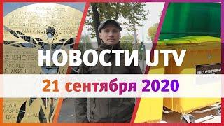 Новости Уфы и Башкирии 21.09.2020: платные парковки, вывоз мусора, стела и права человека